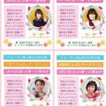 岡山サロン2月予定のチラシ
